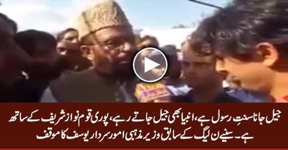Jail Jana Sunnat e Rasool Hai - PMLN's Ex Minister of Religious Affairs Sardar Yusuf