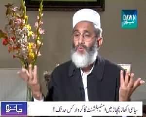 Jaiza (Amir Jamat e Islami Siraj ul Haq Exclusive Interview) - 5th February 2015
