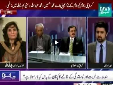Jaiza (Is PTI Jalsa in Larkana, Successful or Not?) – 21st November 2014
