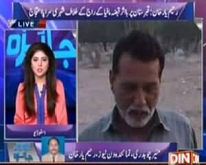 Jaiza Juram ka (Qabrastan Par Ba Asar Afraad Ka Qabza) – 2nd April 2015