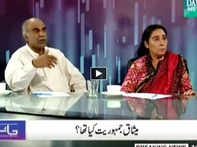 Jaiza (What Was The Pact of Democracy?) - 25th November 2014
