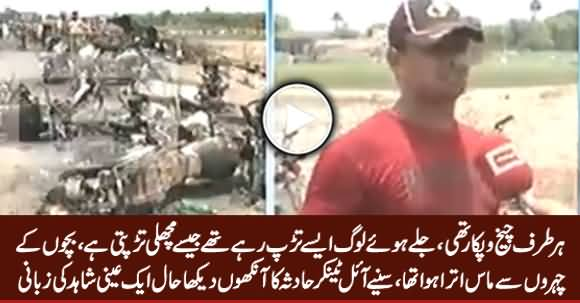 Jaley Huwe Loog Machli Ki Tarah Tarap Rahe Thay - Another Eye Witness of Oil Tanker Incident