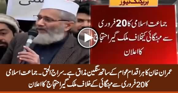 Jamaat e Islami Announces Nationwide Protest Against Inflation From 20th February