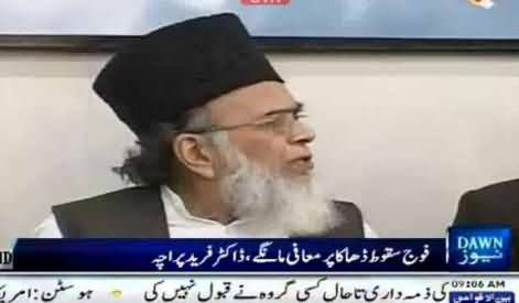 Jamaat e Islami demands Apology from Pak Army on the Fall of Dhaka and Military Coup