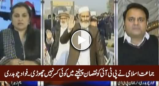 Jamat e Islami Didn't Leave Any Stone Unturned to Damage PTI - Fawad Chaudhry