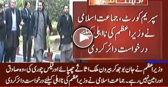 Jamat-e-Islami Files Petition in Supreme Court, Seeking Disqualification of PM Nawaz Sharif