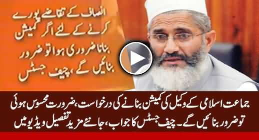 Jamat e Islami's Lawyer Requests To Form Commission on Panama, Watch Chief Justice's Reply