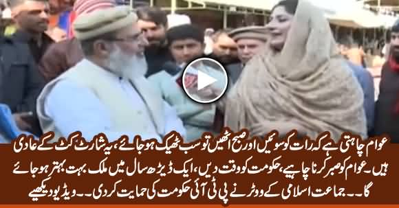 Jamat e Islami Voter Praises PTI Govt & Asks Public To Give PTI Govt Some Time