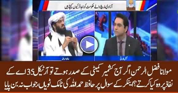 Jameel Farooqui Gives Tough Time To Hafiz Hamdullah Asking What Fazal-ur-Rehman Has Done For Kashmir