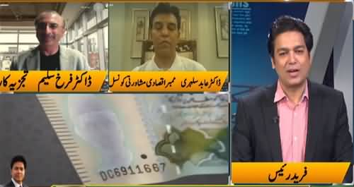Jamhoor With Fareed Raees (Inflation, Economy) - 26th September 2021