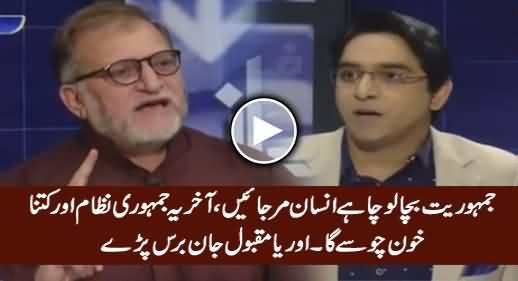 Jamhoriyat Bacha Lo Chahe Insan Mar Jayein - Orya Maqbool Jan Bashing Corrupt Govt