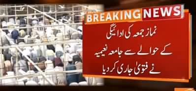 Jamia Naeemia Issued Fatwa Regarding Friday Prayer