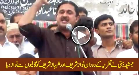 Jamshaid Dasti Cursing and Abusing Sharif Brothers For Model Town Incident