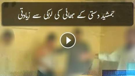 Jamshaid Dasti's Nephew Raped a Student Girl, People Caught and Tortured Him