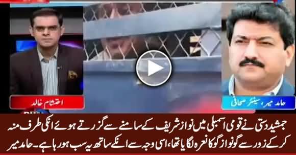 Jamshed Dasti Ne Assembly Mein Nawaz Sharif Ke Samne Go Nawaz Go Ka Naara Lagaya Tha - Hamid Mir