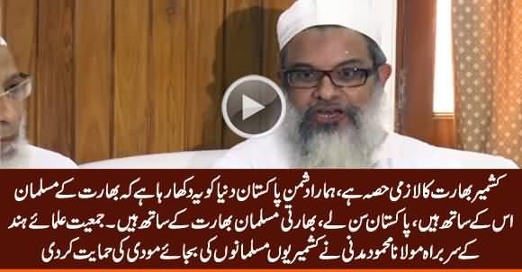 Jamyiat Ulema-e-Hind Leader Maulana Mahmood Madni Openly Supports Modi on Kashmir Issue