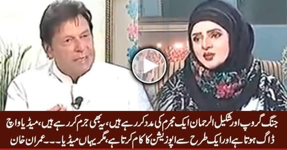 Jang Group Aur Shakeel ur Rehman Aik Mujrim Ki Madad Kar Rahe Hain - Imran Khan