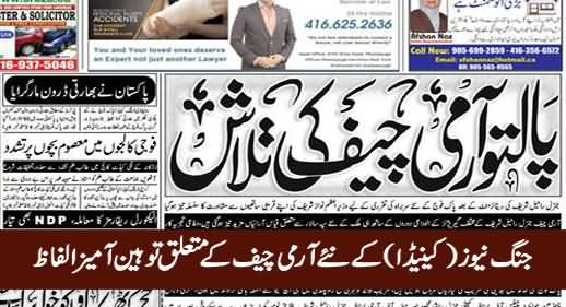 Jang News Canada's Insulting Headline About New Army Chief