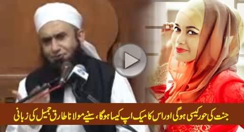 Jannat Ki Hoor Kaisi Hogi Aur Uska Makeup Kaisa Hoga - Listen by Maulana Tariq Jameel