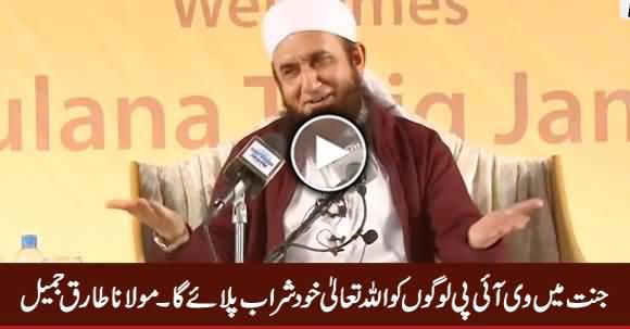 Jannat Mein VIP Logon Ko Allah Talal Khud Sharab Pilaye Ga - Maulana Tariq Jameel
