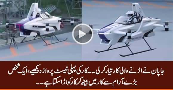 Japan's Flying Car Takes First Test Flight - Amazing Invention