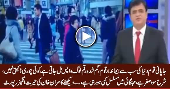 Japanese The Most Honest Nation In The World ... Watch Amazing Report of Kamran Khan