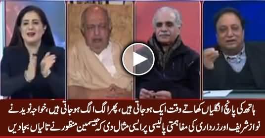 Jasmeen Claps on Khawaja Naveed's Explanation About Nawaz Zardari Reconciliation Policy