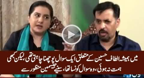 Jasmeen Manzoor Asking A Question About Altaf Hussain Which She Never Dared To Ask Before