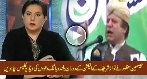 Jasmeen Manzoor Blasts Nawaz Sharif By Showing Videos of His Claims Before Elections