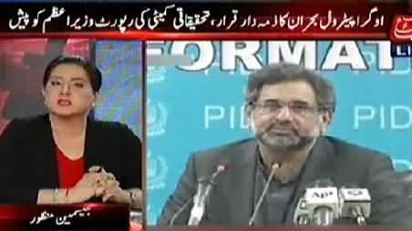 Jasmeen Manzoor Blasts PMLN Govt on Protecting Shahid Khaqan Abbasi After Petrol Crisis