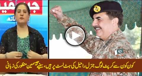 Jasmeen Manzoor Telling the Names of People Who Are on The Hit List of General Raheel Sharif