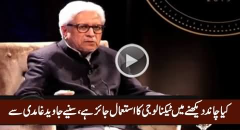 Javed Ahmed Ghamdi on Moon Sighting - How to Figure This Issue Out