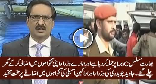 Javed Ch. Bashing Govt For Ignoring Indian Firing At LoC & Increasing Their Salaries