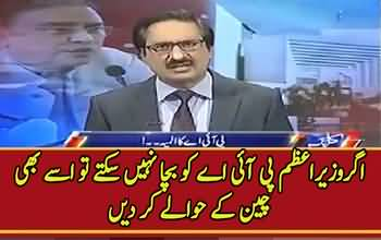 Javed Chaudhary Criticizing Prime Minister Nawaz Sharif on PIA Downfall