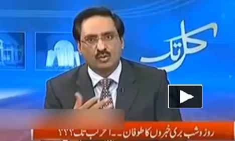 Javed Chaudhary Telling a Very Interesting Story of PMLN Lion