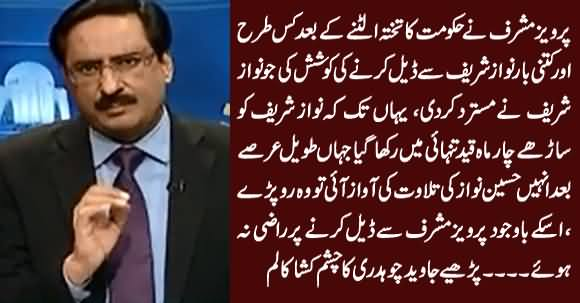 Javed Chaudhry Amazing Column How Nawaz Sharif Rejected Pervez Musharraf's Offers of Deal