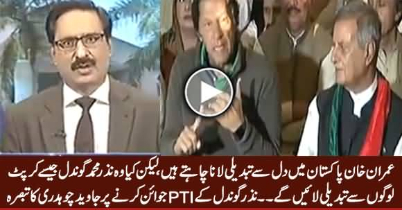 Javed Chaudhry Analysis on Imran Khan's New Team From PPP
