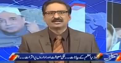 Javed Chaudhry Analysis on PM Imran Khan's Interview With Seniour Journalists