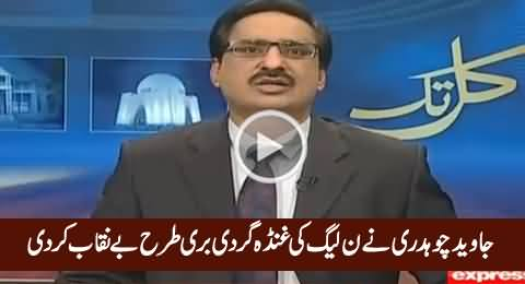 Javed Chaudhry Badly Exposed PMLN Ghundagardi By Showing A Video
