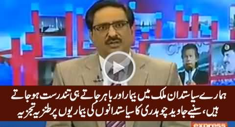 Javed Chaudhry Bashing Pakistani Rulers on Their Fake Sickness in Pakistan