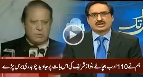 Javed Chaudhry Blasts on Nawaz Sharif For Saying That His Govt Saved 110 Billion