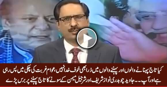 Javed Chaudhry Blasts on Nawaz Sharif & Sharjeel Memon For Wearing Gold Crown