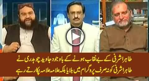 Javed Chaudhry Calls Tahir Ashrafi in His Program Despite Knowing That He is Drunk Mullah