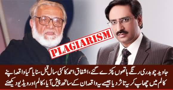 Javed Chaudhry Caught Red Handed Copying Ashfaq Ahmad's Story in His Column