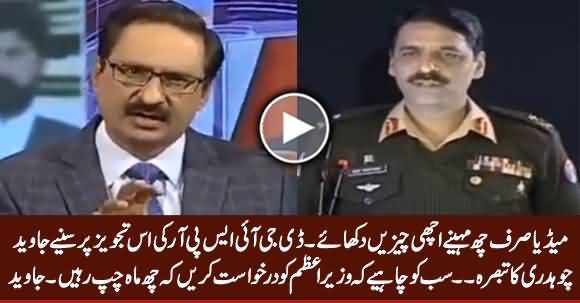 Javed Chaudhry Comments on DG ISPR's Advice To Media To Show Positive Things For Six Months