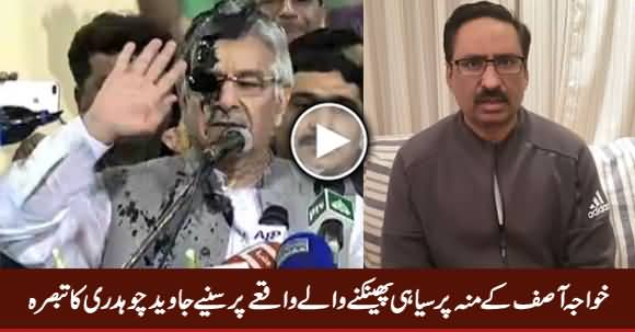 Javed Chaudhry Comments on Incident of Ink Throwing on Khawaja Asif's Face