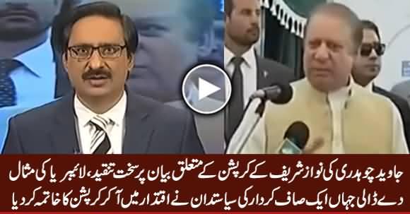 Javed Chaudhry Criticizing Nawaz Sharif On His Statement About Corruption