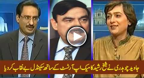 Javed Chaudhry Exposed Sheikh Rasheed's Scandal with Make Up Artist in Live Show