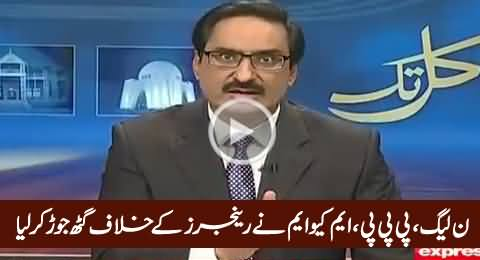 Javed Chaudhry Exposed The Conspiracy of PMLN, PPP & MQM Against Rangers