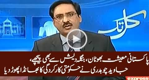 Javed Chaudhry Exposes PMLN For Saying Pakisan's Economy Has Been Better Since Last 2 Years